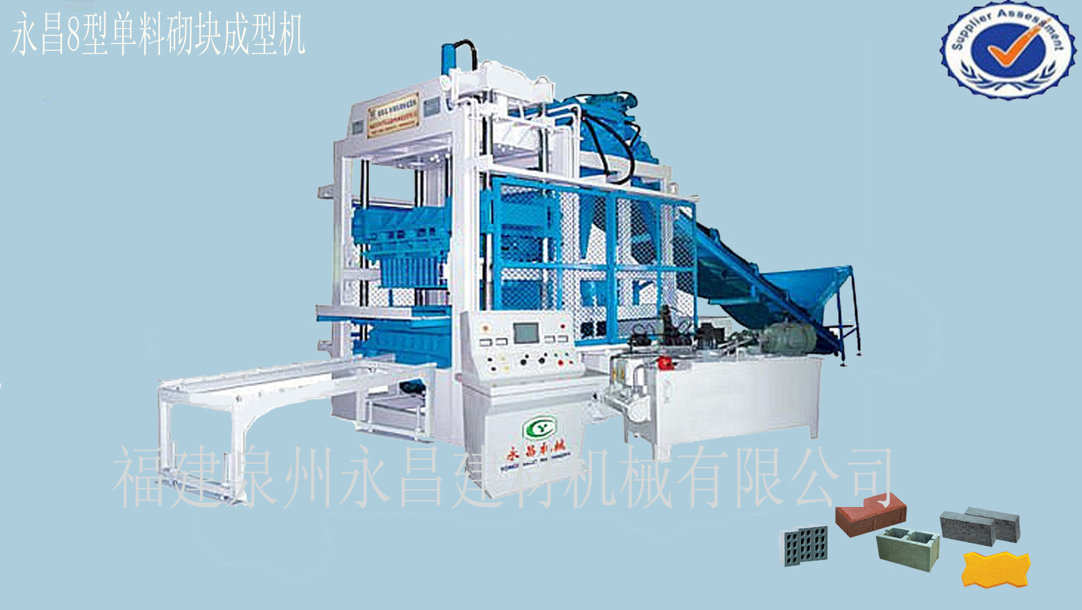 YC6-20B Block Making Machine